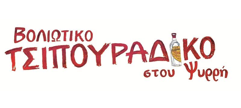 ΒΟΛΙΩΤΙΚΟ ΤΣΙΠΟΥΡΑΔΙΚΟ